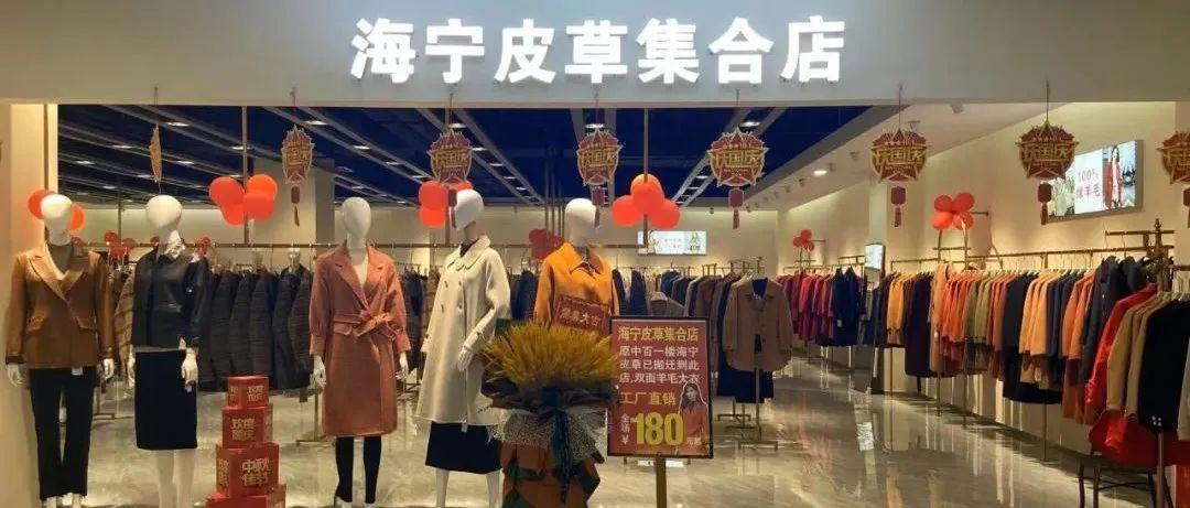 来凤中心广场海宁皮草集合店盛大开业低至180元起,快被抢空了....