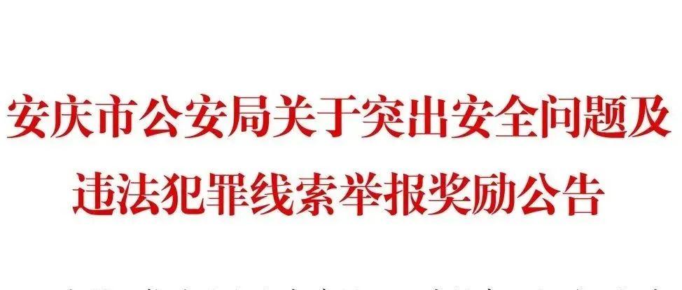 安庆市公安局关于突出安全问题及违法犯罪线索举报奖励公告