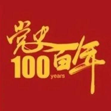 党史百年天天读 10月23日