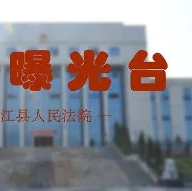 榕江县人民法院失信被执行人曝光台(2021年第3期)