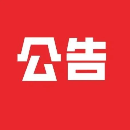榕江县人民法院执行悬赏公告(第十一期)