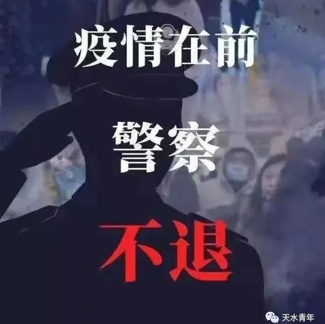 """天水公安青年突击队战""""疫""""护平安"""