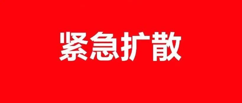 青州再发重要通告!