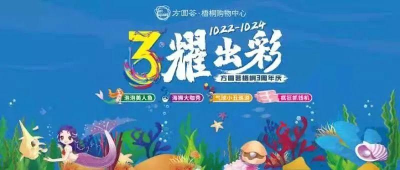 惊!方圆荟三周年庆第一弹,激萌海狮秀泡泡美人鱼隆重登场!