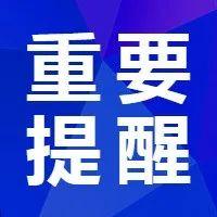 安庆4家车检公司出具虚假检测报告被罚!这些店销售不合格口罩!