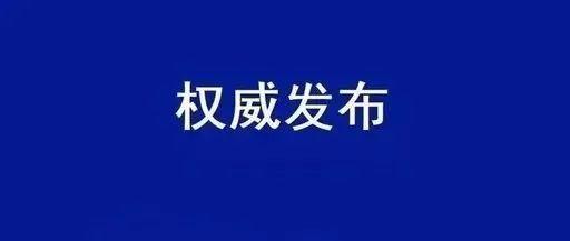 滕州—邹城一体化发展….