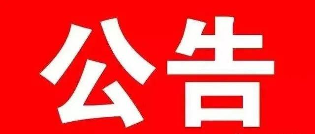 榕江县公安局交通警察大队关于对逾期不接受处理的机动车驾驶人的公告