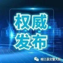10月26日上线黔东南!!驾驶证电子化全国第二批推广应用10月20日新增110个城市启用