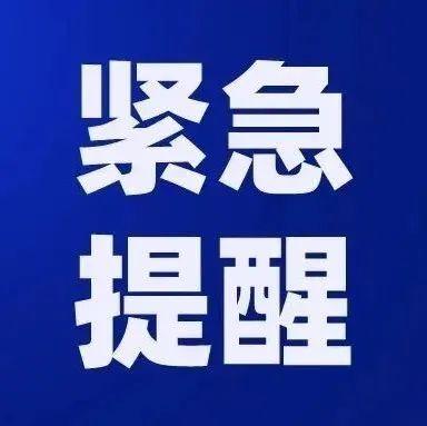 广饶丁小敏、涉嫌诈骗!紧急寻找受害人...