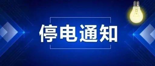 唐县最新停电计划,涉及多条线路多个区域!