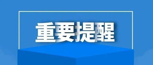 最新信阳市内停电消息,涉及潢川县部分区域,快看看是否有您所在区域?
