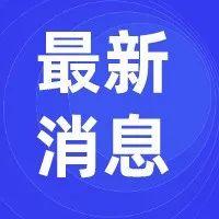 重要!浙江跨省旅游、疗休养、出行有新变化!