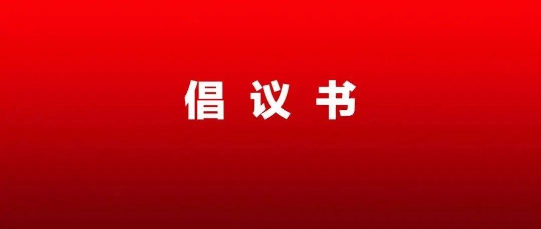"""秦州区关于居民""""线上下单、线下配送""""购买生活必需品的倡议书"""