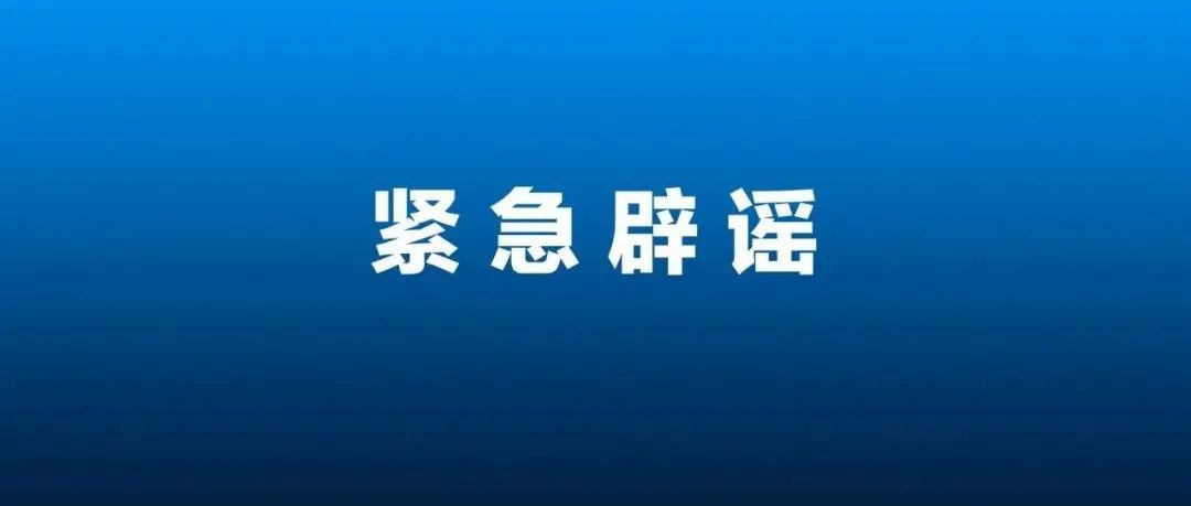 辟谣!网传再次升级全区社会面管控措施为不实信息