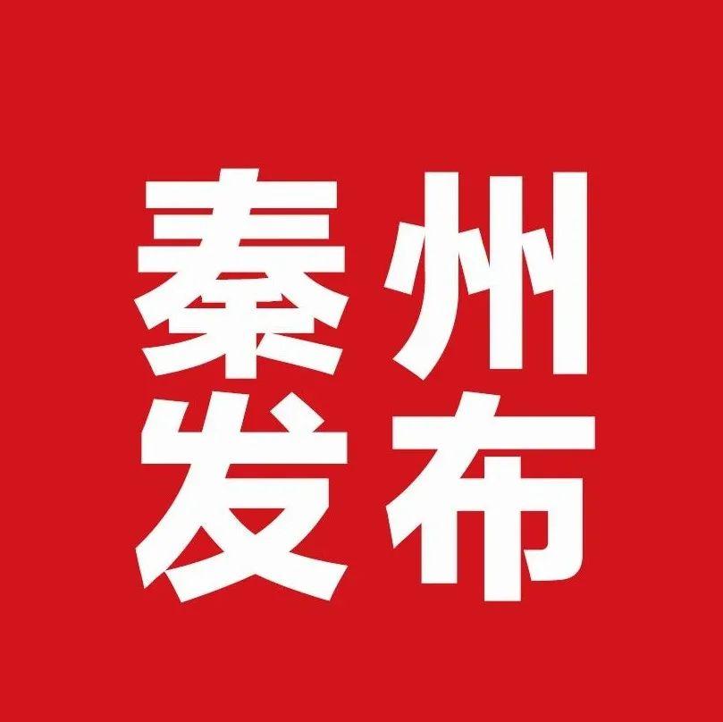 秦州区已核酸采样366861人