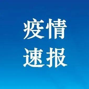 安庆迎江区发布通告,急寻次密接者!