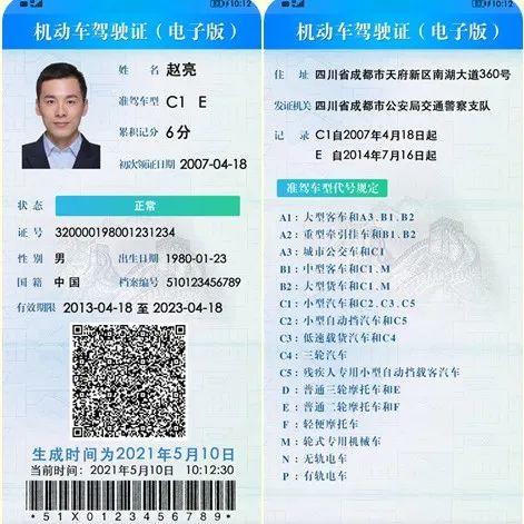 10月20日起,驾驶证电子化将在110个城市第二批推广应用,包括黔东南!