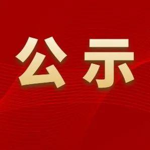 榕江县融媒体中心关于贵州省2021年度新闻系列专业技术职务任职资格申报人员公示
