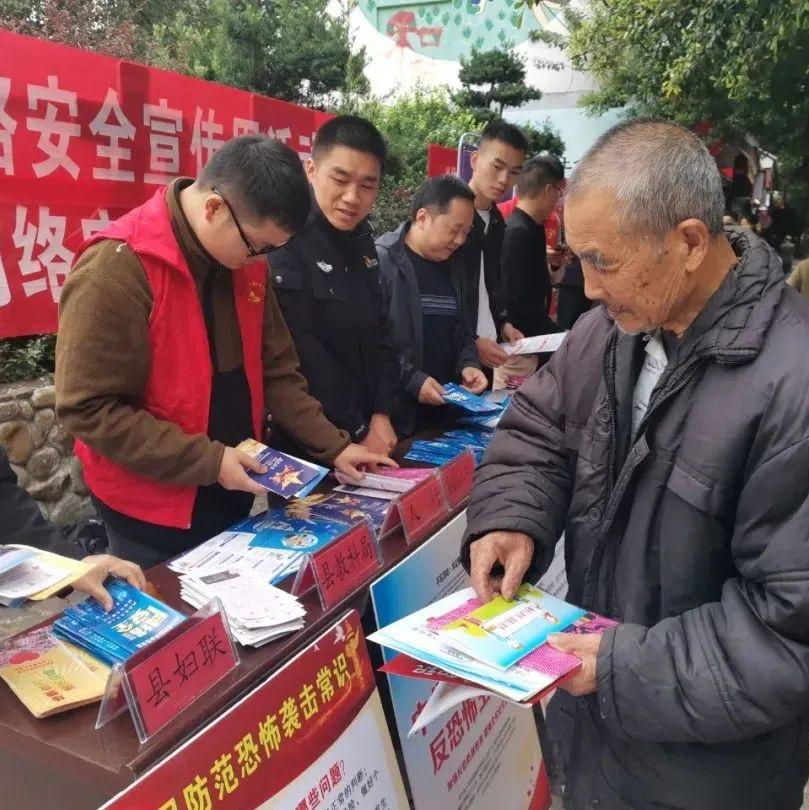 榕江县开展2021年国家网络安全宣传周活动