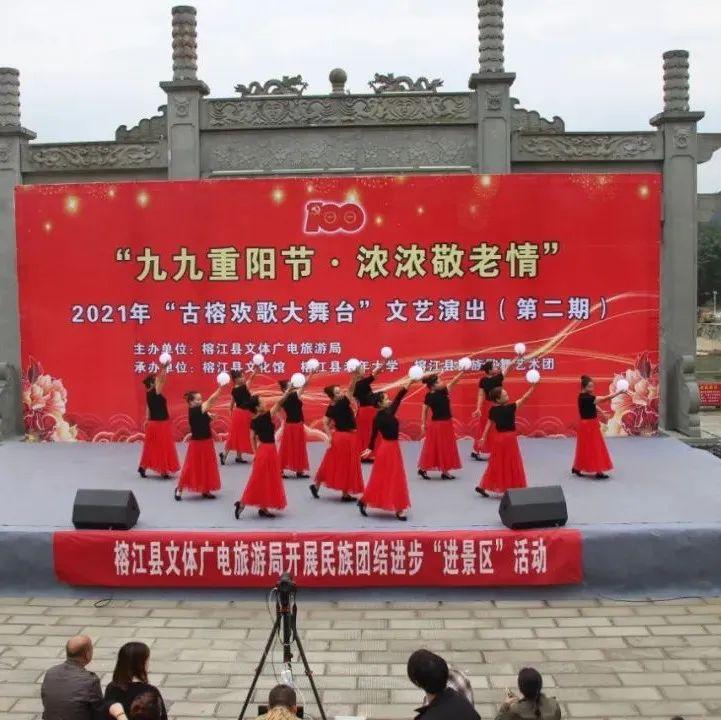 网络中国节·重阳节 榕江:敬老爱老情意浓重阳节里活动多