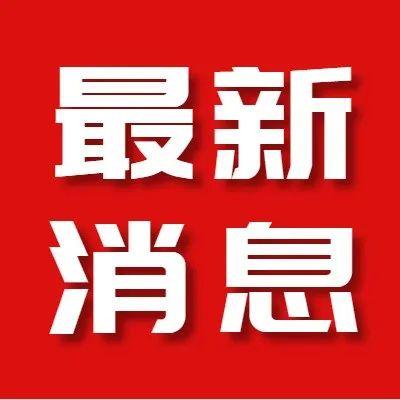 """""""中国淘宝镇""""!阜阳3个镇获认定!颍上慎城镇上榜!"""