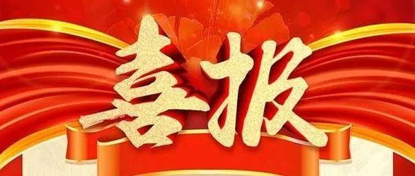 """2021年上半年""""河南好人榜""""暨河南省防汛救灾""""身边好人""""发布,我县2人荣获表彰!"""