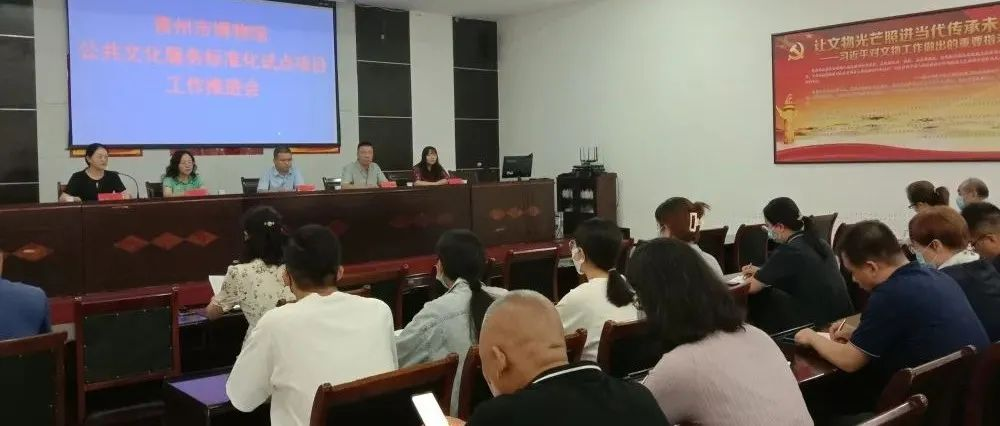 青州市博物馆扎实有序推进国家级标准化试点项目实施