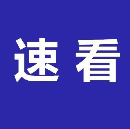 最新消息!青州房价继续下跌!