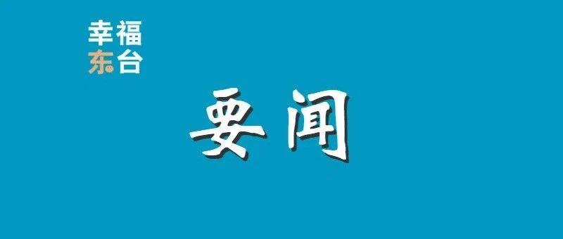又一全国榜公布!东台10镇村入选