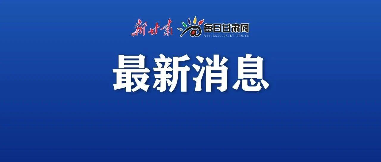 西宁市今日新增3名阳性人员,曾来过天水...