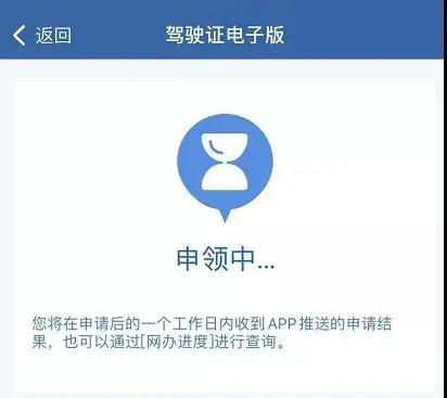 电子驾驶证10月20日上线!郑州交警做好申领前各项准备工作