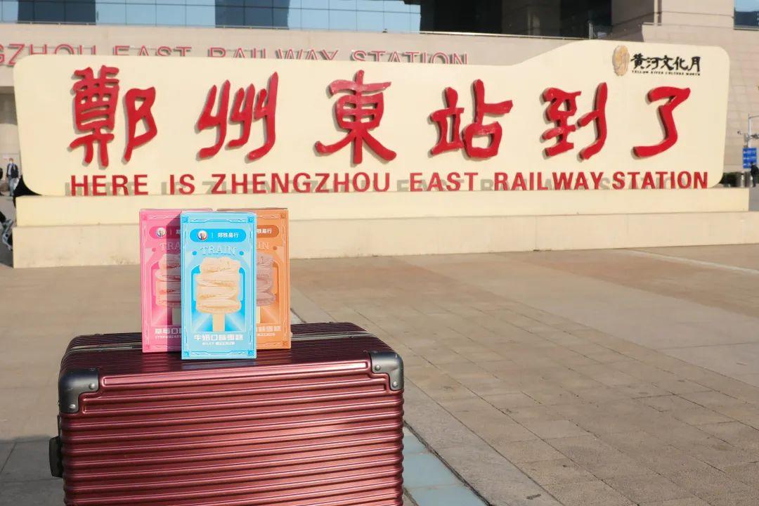 郑州东站到了,不一定能遇见爱情,但能.......