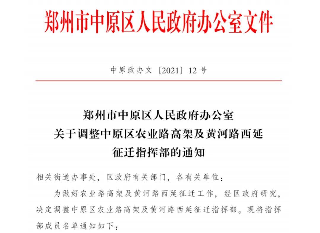 【最新消息】郑州农业路高架西延、黄河路西延路段建设提上日程