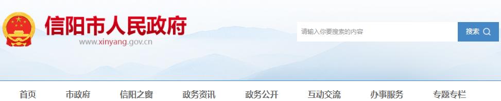 名单公布!涉及浉河区、平桥区、新县、淮滨、潢川……