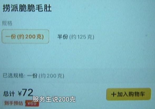200g毛肚实际只有138g?郑州海底捞紧急声明!网友:下次带秤