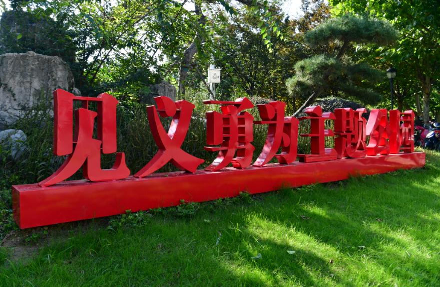 """郑州市举行""""见义勇为""""主题公园揭牌仪式"""
